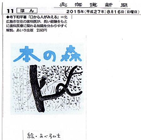 北海道新聞8月16日付「本の森」