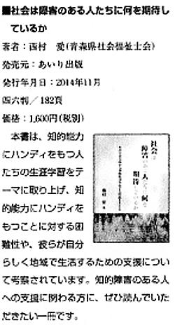 日本社会福祉会ニュースレター