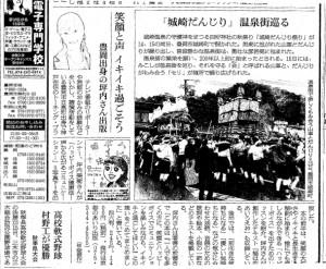朝日新聞10月17日付け