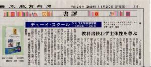 日本教育新聞11月20日付