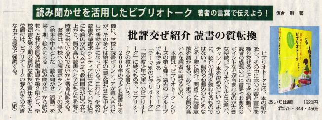 日本教育新聞12月 18・25日