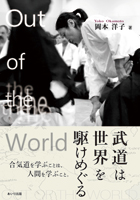『Out of the World 武道は世界を駆けめぐる』書影